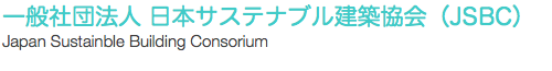 一般社団法人日本サステナブル建築協会