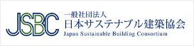 日本サステナブル建築協会