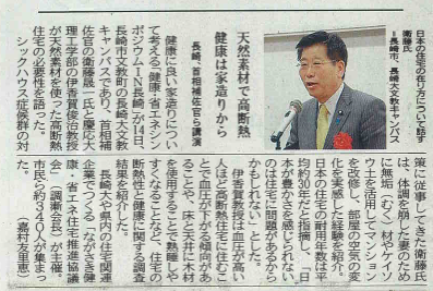 長崎新聞の記事に掲載されました。